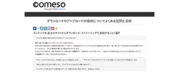 Download & Upload Rights FAQ (Japanese)