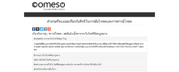Download & Upload Rights FAQ (Thai)