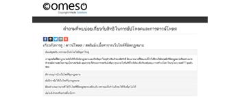 Download & Upload Rights FAQ (Thai)